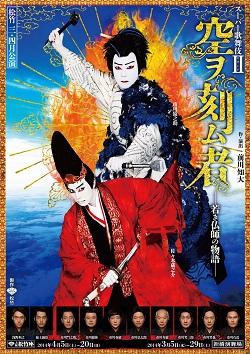スーパー歌舞伎2チラシ.jpg