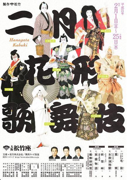 二月花形歌舞伎_チラシ表.jpg