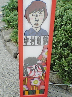 亀鶴さん.jpg