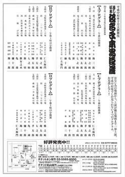 仮名手本忠臣蔵チラシ裏.jpg