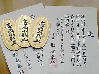 小判でお買い物.jpg